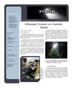 7ο τεύχος ηλεκτρονικού περιοδικού