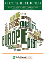 Η Ευρώπη σε Κρίση - Global Voices Books