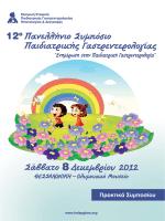 Τα πρακτικά του Συμποσίου - Ελληνική εταιρεία Παιδιατρικής
