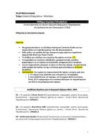 Αρχείο με τις Αναθέσεις Θεμάτων στις Ομάδες φοιτητών