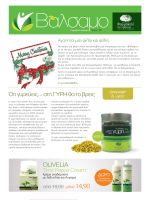 OLIVELIA - Φαρμακείο της Φύσης