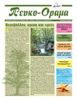 Περιβάλλον, κρίση και εμείς - ΟΙΚΟ