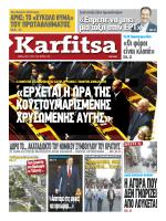 Η ΑΓΟΡΑ ΠΟΥ - Karfitsa.gr