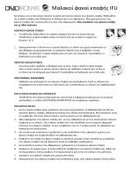 Μαλακοί φακοί επαφής IFU - David Thomas Contact Lenses