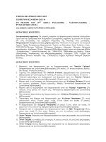 Θέματα εργασιών 2013-14