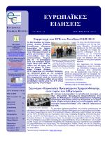 Τεύχος 77, Σεπτέμβριος 2013