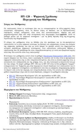 Course Description (U.Crete, CS-120)