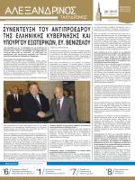συνεντευξη του αντιπροεδρου της ελληνικης κυβερνησης και