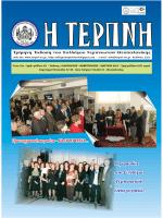 Τεύχος 93 - Σύλλογος Τερπνιωτών Θεσσαλονίκης