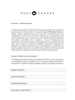 Φόρμα εγγραφής
