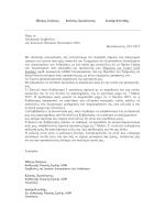 Η επιστολή σε pdf - Σύλλογος Φυσικών Προσώπων Ο.Ε.Δ.