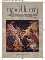 Απρίλιος 2014 Τεύχος 30ο - Ιερά Μητρόπολη Αρκαλοχωρίου