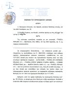 Αμαλία Στυλ. Σαραντοπούλου Απιαίία 5. 5αταηιορουίσε