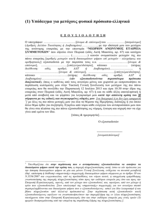 (1) Υπόδειγμα για μετόχους φυσικά πρόσωπα-ελληνικά