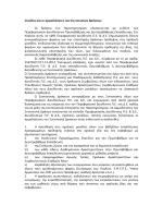 Ο ρόλος και οι αρμοδιότητες των Συντονιστών Δράσεων
