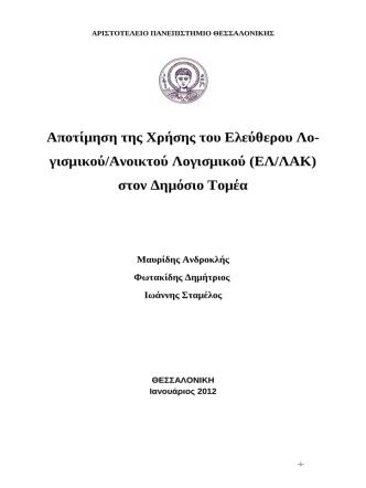 2. ΕΛ/ΛΑΚ στο Δημόσιο Τομέα - Ελεύθερο Λογισμικό / Λογισμικό