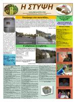 φυλλο 61 δεκεμβριος 2013