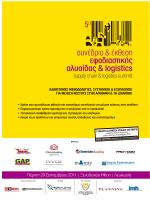 5ο Συνέδριο και Έκθεση Εφοδιαστικής Αλυσίδας και Logistics