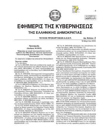 1Κ/2013 (ΦΕΚ 2/τεύχος Προκηρύξεων ΑΣΕΠ/15-03