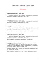 Ο κατάλογος του υλικού από τη Βιβλιοθήκη Στρατή Τσίρκα που θα
