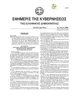 ΦΕΚ Β` 2002/14.8.2013