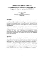 ΔΙΕΘΝΗΣ ΟΛΥΜΠΙΑΔΑ ΧΗΜΕΙΑΣ Μία συστηματική ταξινόμηση και