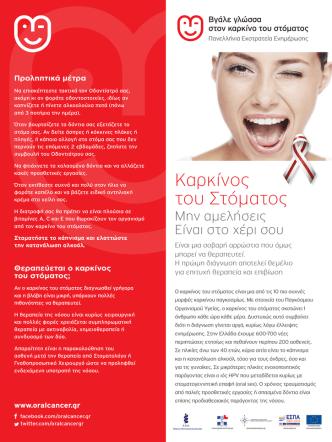 (1).pdf - Βγάλε γλώσσα στον καρκίνο