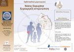 Νόσος Dupuytren Χειρουργική αντιμετώπιση