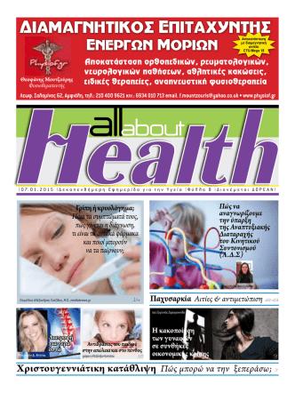 all about health», τευχος 8 - Δίκτυο Ψυχολογικής Υποστήριξης