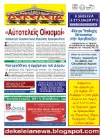 Μάϊος 2011 - Εφημερίδα ΔΕΚΕΛΕΙΑ