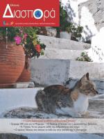 • Η πρώτη διαδικτυακή κοινότητα για όλους τους Έλληνες