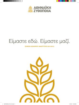 2,3εκατ - Αθηναϊκή Ζυθοποιία
