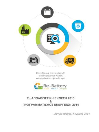 2η Ετήσια Απολογιστική Έκθεση 2013 - Re