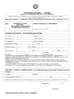 Αίτηση-Υπεύθυνη δήλωση