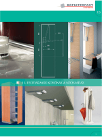 13. Eξοπλισμός κουζίνας & ντουλάπας