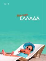 Διακοπές στην Ελλάδα : Καλοκαίρι 2011