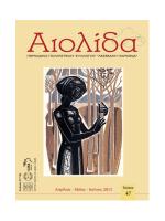 Τεύχος 47 - Λεσβιακή Παροικία