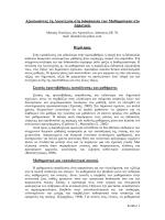 Μαθηματικά και Λογοτεχνία (doc).pdf