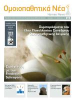 HomeoNews, τεύχος 15, 2010 - MEDICUM Η πύλη της υγείας