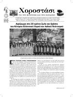Τεύχος 30 - Κώστας Γ. Σαχινίδης