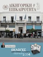 Κατεβάστε το τεύχος - Δικηγορικός Σύλλογος Πειραιά