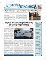 Τεύχος 21ο - Ιούλιος 2012