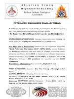εδώ - Αθλητική Ένωση Πυροσβεστών Ελλάδος