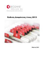 Έκθεση Διαφάνειας έτους 2013