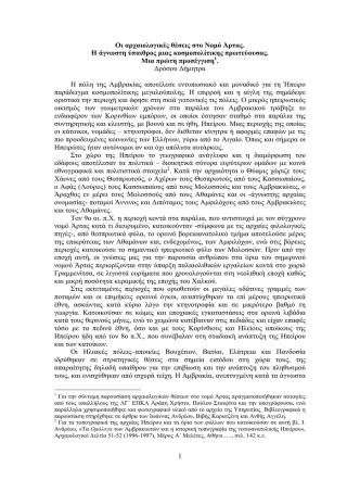 1 Οι αρχαιολογικές θέσεις στο Νοµό Άρτας. Η άγνωστη