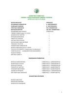 Διοικητικός Απολογισμός Έτους 2013