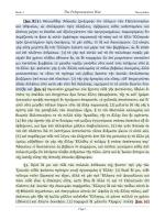 The Peloponnesian War [Jan. 8] §1. Θουκυδίδησ Ἀθηναῖοσ