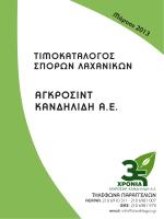 TIMOKATALOGOS SPORON 2013_XORIS TIMES