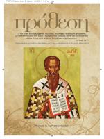 Αύγουστος 2014 Τεύχος 31ο - Ιερά Μητρόπολη Αρκαλοχωρίου