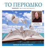 Αφιέρωμα στα Ελληνικά Γράμματα - St Nicholas Greek Orthodox